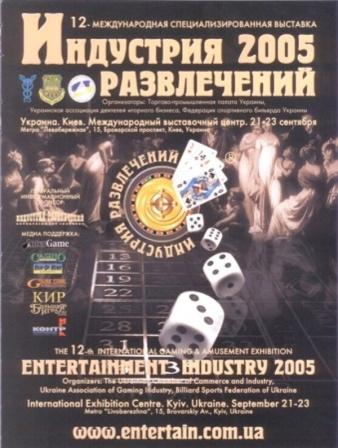 Индустрия развлечений 2005