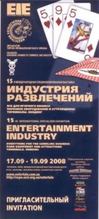 Индустрия развлечений 2008