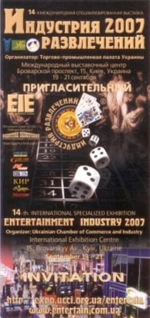Индустрия развлечений 2007
